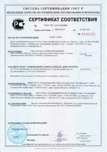 сертификат соответствия ттк-билдинг19-24г._page-0001