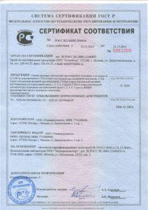 Сертификат соответствия №РОСС RU.MH05.HD0456   Стропы грузовые текстильные круглопрядные кольцевые и петлевые от 0,5-150 тн (СТКк, СТПкА, СТКкА, ВММП)