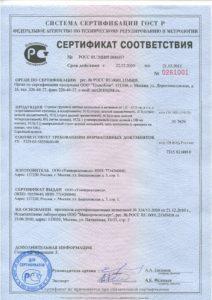 Сертификат соответствия №РОСС RU.ХП28.H1100963   Стропы грузовые текстильные петлевые и кольцевые (СТК, 1СТ, 2СТ, ЗСТ, 4СТ, ПМ)