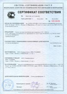Приложение к сертификату соответствия №РОСС RU.АГ37H01301   Перечень конкретной продукции, на которую распространяется действие сертификата соответствия