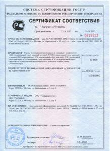 Сертификат соответствия №РОСС RU.АГ37.H022141100963   Стропы грузовые канатные плетевые и кольцевые (УСК1, УСК2, ВК, 1СК, 2СК, 3СК, 4СК, 6СК)