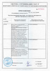 сертификат соответствия ттк-билдинг19-24г._page-0002